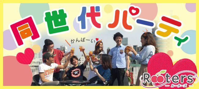 【堂島の婚活パーティー・お見合いパーティー】Rooters主催 2016年5月24日