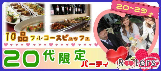 【堂島の恋活パーティー】Rooters主催 2016年5月25日