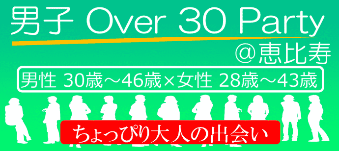 【恵比寿の恋活パーティー】株式会社ラヴィ主催 2016年6月21日