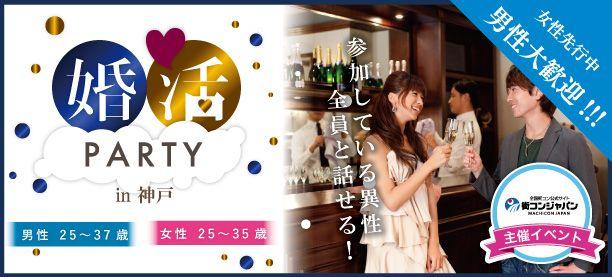 【三宮・元町の婚活パーティー・お見合いパーティー】街コンジャパン主催 2016年5月12日
