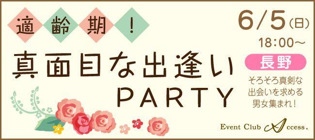 【長野の恋活パーティー】株式会社アクセス・ネットワーク主催 2016年6月5日