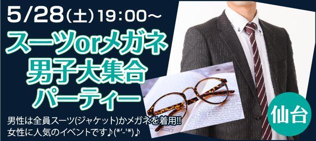 【仙台の恋活パーティー】株式会社アクセス・ネットワーク主催 2016年5月28日