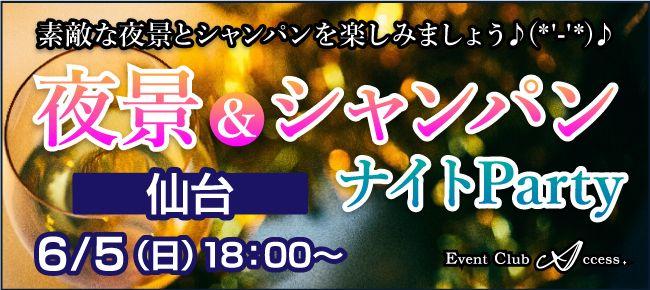 【仙台の恋活パーティー】株式会社アクセス・ネットワーク主催 2016年6月5日