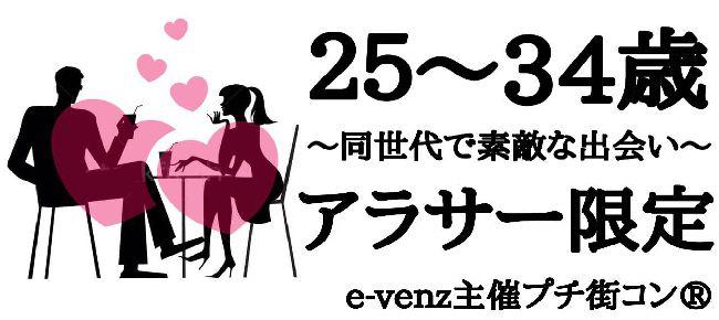 【広島市内その他のプチ街コン】e-venz(イベンツ)主催 2016年5月29日