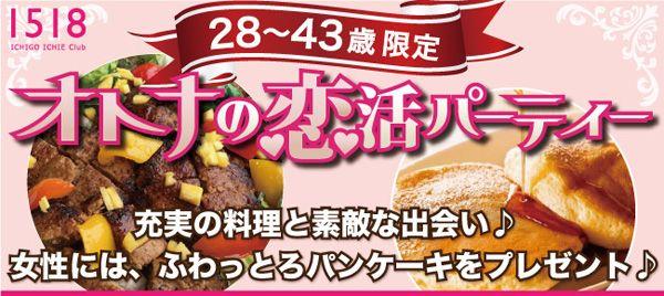 【横浜市内その他の恋活パーティー】イチゴイチエ主催 2016年5月3日