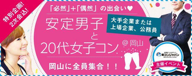 【岡山市内その他の恋活パーティー】街コンジャパン主催 2016年5月28日