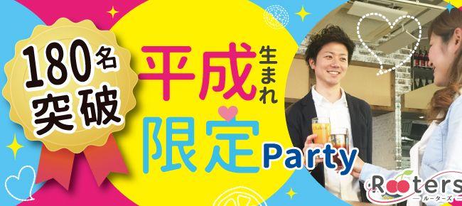 【表参道の恋活パーティー】Rooters主催 2016年5月28日