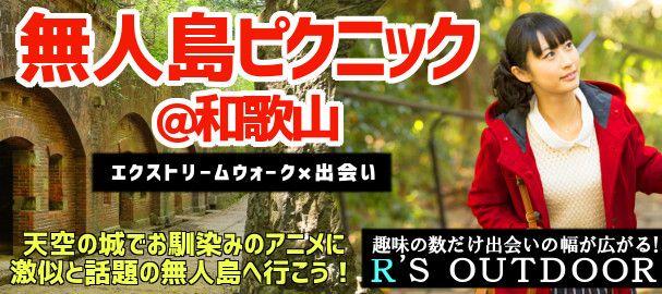【和歌山県その他のプチ街コン】R`S kichen主催 2016年5月14日