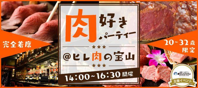 【東京都その他のプチ街コン】街コンジャパン主催 2016年5月21日
