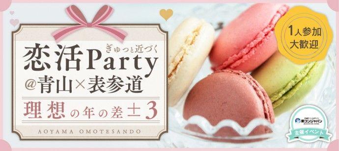 【青山の恋活パーティー】街コンジャパン主催 2016年5月14日
