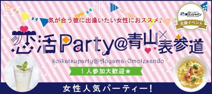 【青山の恋活パーティー】街コンジャパン主催 2016年5月16日