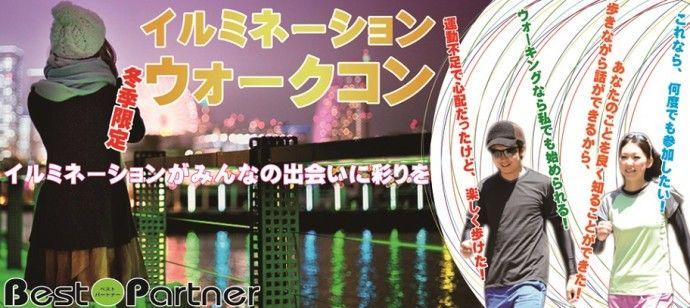 【東京都その他のプチ街コン】ベストパートナー主催 2016年6月4日