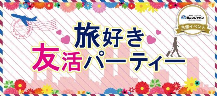 【青山の恋活パーティー】街コンジャパン主催 2016年5月29日