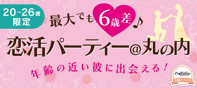 【丸の内の恋活パーティー】街コンジャパン主催 2016年5月29日