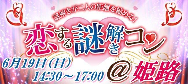 【姫路のプチ街コン】街コンmap主催 2016年6月19日