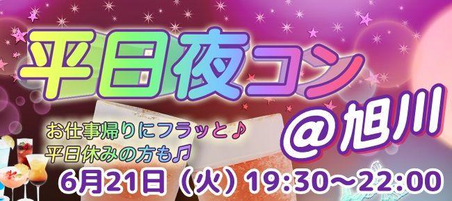 【旭川のプチ街コン】街コンmap主催 2016年6月21日