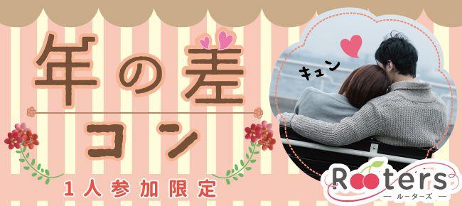 【堂島のプチ街コン】Rooters主催 2016年5月28日