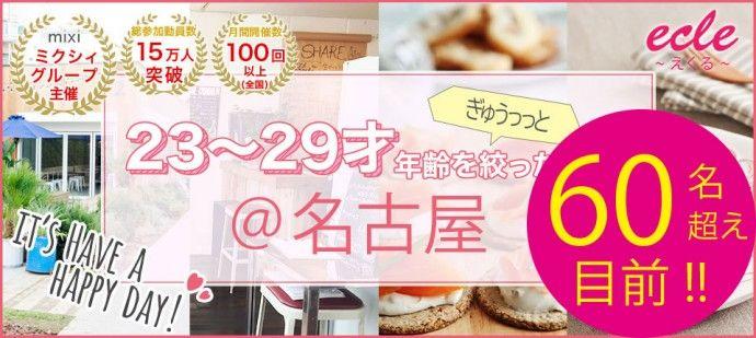 【名古屋市内その他の街コン】えくる主催 2016年6月4日
