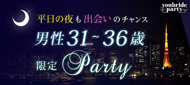 【渋谷の婚活パーティー・お見合いパーティー】Diverse(ユーコ)主催 2016年5月27日