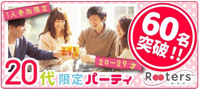 【赤坂の恋活パーティー】株式会社Rooters主催 2016年5月29日