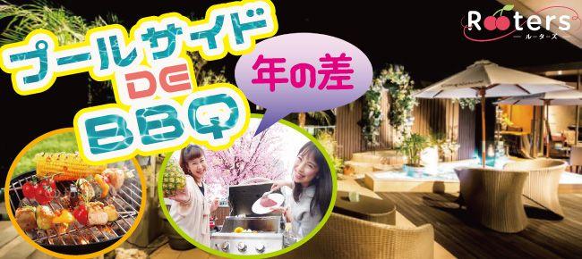 【三宮・元町の恋活パーティー】株式会社Rooters主催 2016年5月29日