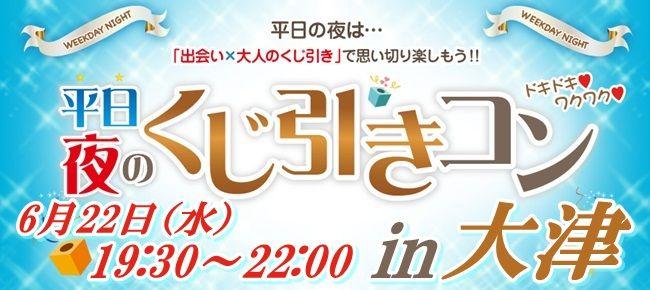 【滋賀県その他のプチ街コン】街コンmap主催 2016年6月22日