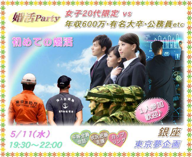 【銀座の婚活パーティー・お見合いパーティー】東京夢企画主催 2016年5月11日