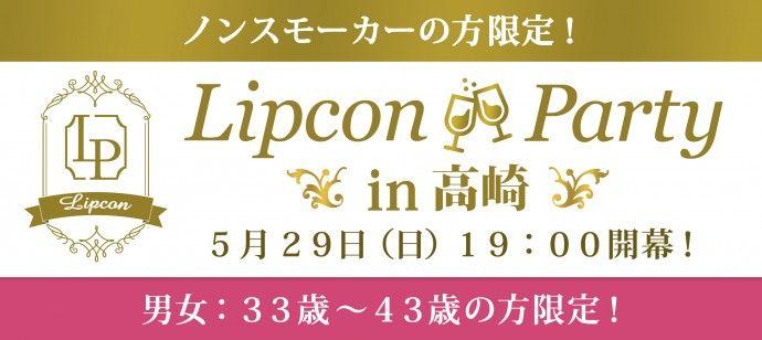 【高崎のプチ街コン】株式会社フィールドリッチ主催 2016年5月29日