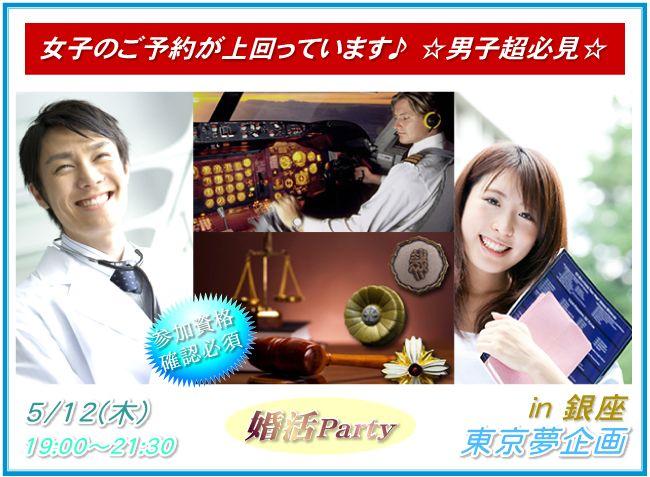 【銀座の婚活パーティー・お見合いパーティー】東京夢企画主催 2016年5月12日