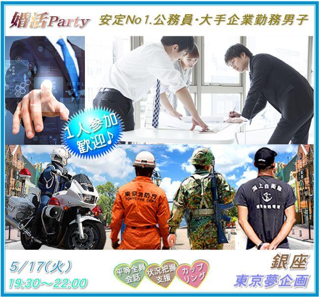 【銀座の婚活パーティー・お見合いパーティー】東京夢企画主催 2016年5月17日