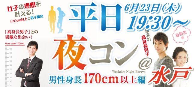 【水戸のプチ街コン】街コンmap主催 2016年6月23日