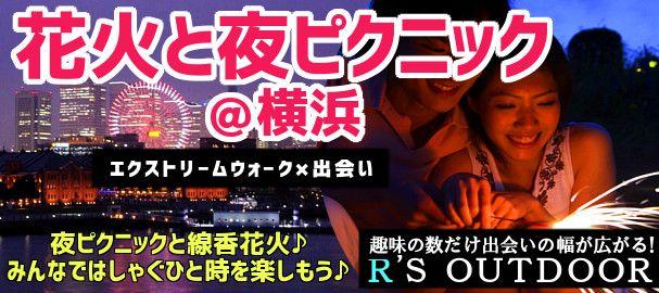 【横浜市内その他のプチ街コン】R`S kichen主催 2016年5月21日