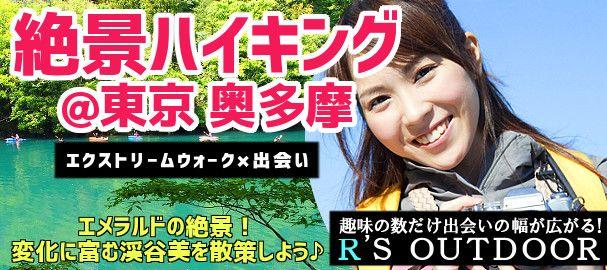 【東京都その他のプチ街コン】R`S kichen主催 2016年5月14日