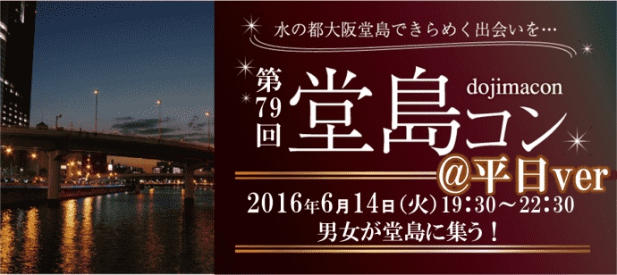 【堂島の街コン】株式会社ラヴィ主催 2016年6月14日