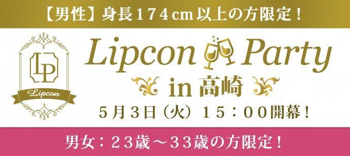 【高崎のプチ街コン】株式会社フィールドリッチ主催 2016年5月3日