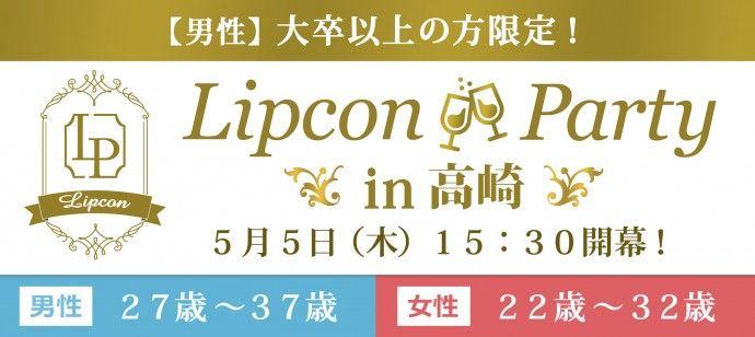 【高崎のプチ街コン】株式会社フィールドリッチ主催 2016年5月5日