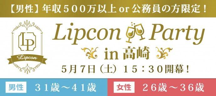 【高崎のプチ街コン】株式会社フィールドリッチ主催 2016年5月7日