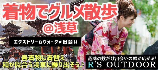 【浅草のプチ街コン】R`S kichen主催 2016年5月15日