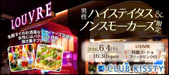 【名古屋市内その他の婚活パーティー・お見合いパーティー】クラブキスティ―主催 2016年6月4日