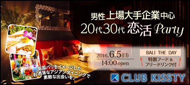 【名古屋市内その他の恋活パーティー】クラブキスティ―主催 2016年6月5日