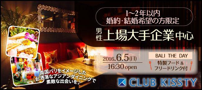 【名古屋市内その他の婚活パーティー・お見合いパーティー】クラブキスティ―主催 2016年6月5日