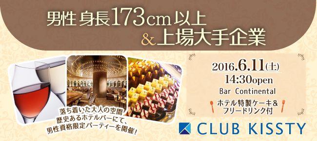 【名古屋市内その他の恋活パーティー】クラブキスティ―主催 2016年6月11日