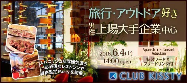 【心斎橋の恋活パーティー】クラブキスティ―主催 2016年6月4日