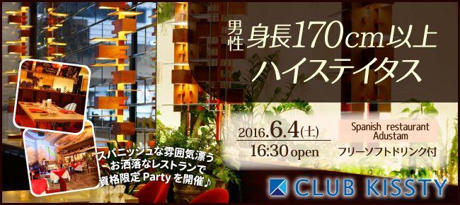 【心斎橋の婚活パーティー・お見合いパーティー】クラブキスティ―主催 2016年6月4日