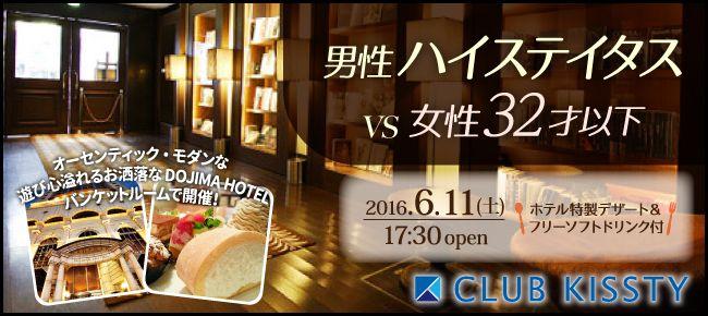 【大阪府その他の恋活パーティー】クラブキスティ―主催 2016年6月11日
