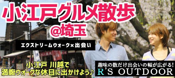 【川越のプチ街コン】R`S kichen主催 2016年5月29日