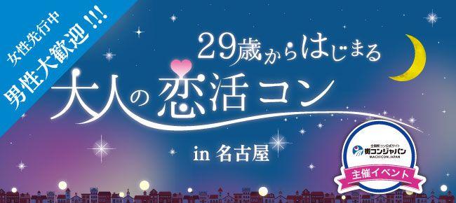 【名古屋市内その他のプチ街コン】街コンジャパン主催 2016年6月5日