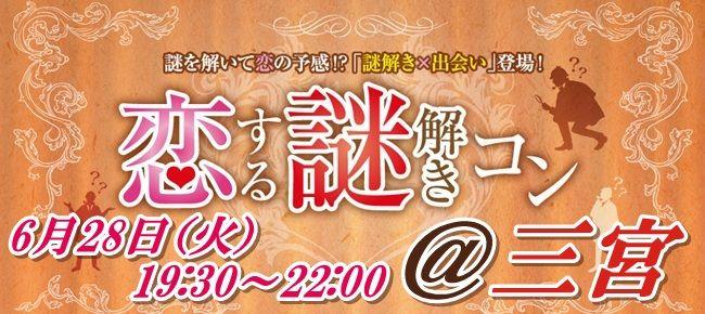 【三宮・元町のプチ街コン】街コンmap主催 2016年6月28日
