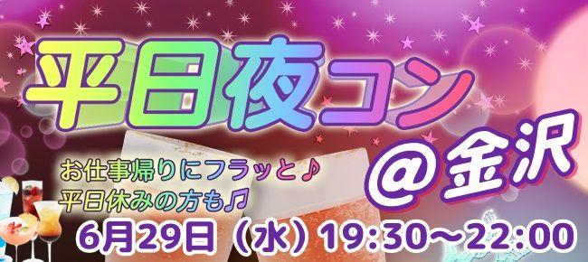 【金沢のプチ街コン】街コンmap主催 2016年6月29日