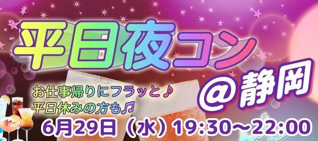 【静岡のプチ街コン】街コンmap主催 2016年6月29日
